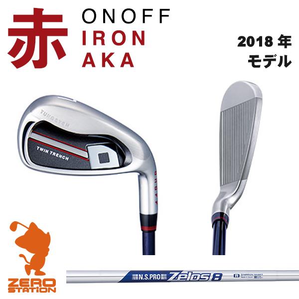 ONOFF オノフ 2018年モデル IRON AKA 赤 アイアン 5本組 N.S. PRO ZELOS 8 スチールシャフト ツイントレンチ