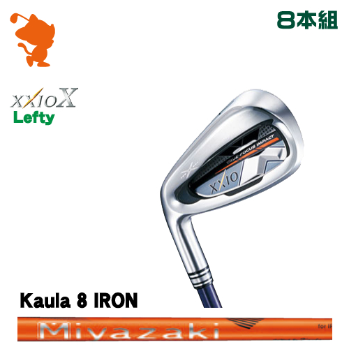 ダンロップ ゼクシオテン レフティ アイアンDUNLOP XXIO X Lefty IRON 8本組Kaula 8 for IRON カーボンシャフトメーカーカスタム 日本正規品