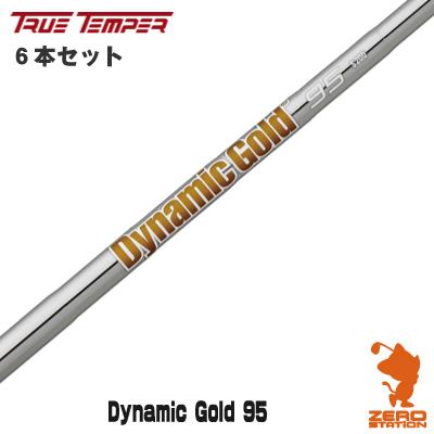 True Temper トゥルーテンパー Dynamic Gold 95 #5-#W 6本セットアイアンシャフト [リシャフト対応]