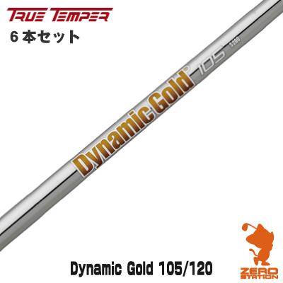 True Temper トゥルーテンパー Dynamic Gold 105/120 #5-#W 6本セットアイアンシャフト [リシャフト対応]