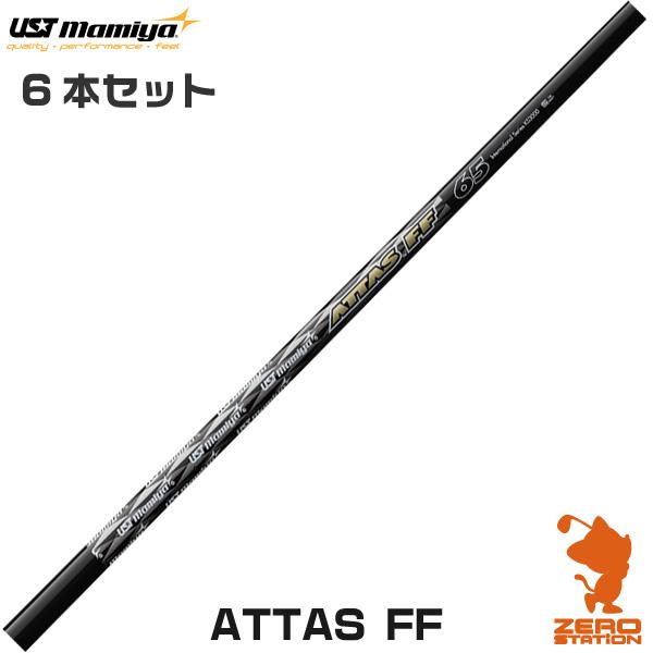 USTMamiya マミヤ ATTAS FF IRON 6本セット アッタス FF アイアンシャフト [リシャフト対応]