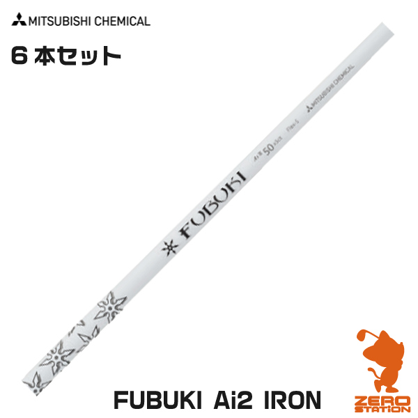 三菱ケミカル フブキ FUBUKI Ai2 IRON #5-#P 6本セット アイアンシャフト [リシャフト対応]