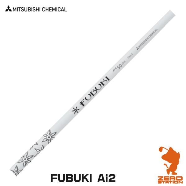 三菱ケミカル フブキ FUBUKI Ai2 ドライバーシャフト [リシャフト対応]