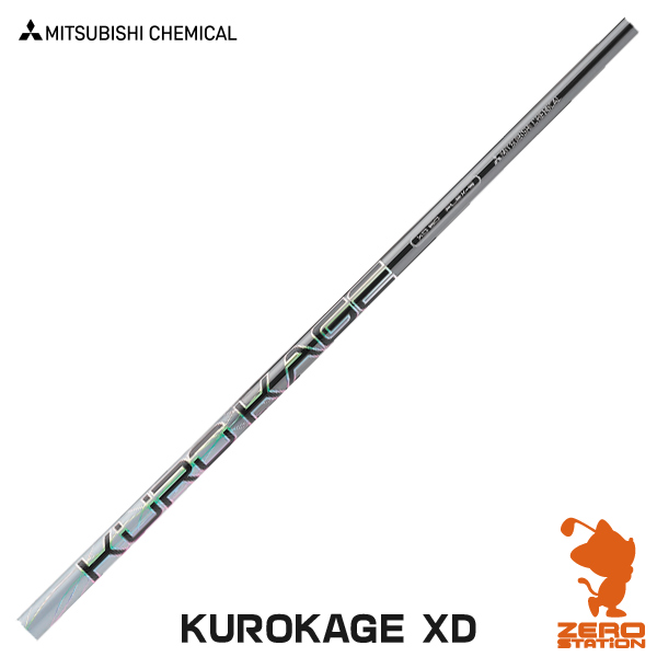 三菱ケミカル クロカゲ KUROKAGE XD ドライバーシャフト [リシャフト対応]