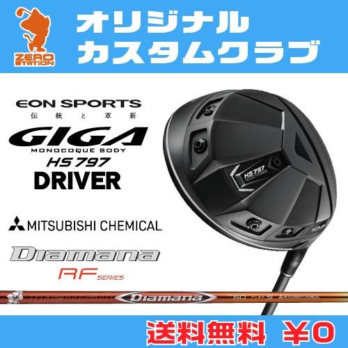 イオンスポーツ GIGA HS797 ドライバーEONSPORTS GIGA HS797 DRIVERDiamana RF カーボンシャフトオリジナルカスタム