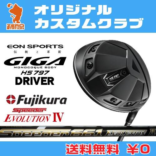 イオンスポーツ GIGA HS797 ドライバーEONSPORTS GIGA HS797 DRIVERSpeeder EVOLUTION4 カーボンシャフトオリジナルカスタム