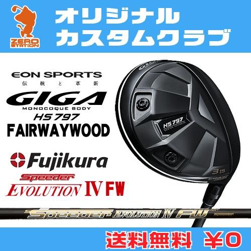 イオンスポーツ GIGA HS797 フェアウェイウッドEONSPORTS GIGA HS797 FAIRWAYWOODSpeeder EVOLUTION4 FW カーボンシャフトオリジナルカスタム