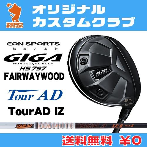 本物の イオンスポーツ GIGA GIGA HS797 フェアウェイウッドEONSPORTS GIGA HS797 FAIRWAYWOODTourAD HS797 IZ IZ カーボンシャフトオリジナルカスタム, メイド服のキャンディフルーツ:657ac1c9 --- slope-antenna.xyz