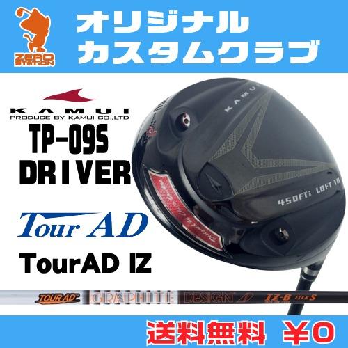 カムイ TP-09S ドライバーKAMUI TP-09S DRIVERTourAD IZ カーボンシャフトオリジナルカスタム