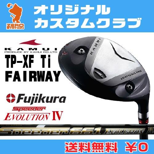 カムイ TP-XF Ti フェアウェイウッドKAMUI TP-XF Ti FAIRWAYWOODSpeeder EVOLUTION4 カーボンシャフトオリジナルカスタム