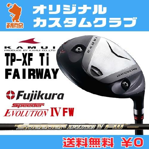 カムイ TP-XF Ti フェアウェイウッドKAMUI TP-XF Ti FAIRWAYWOODSpeeder EVOLUTION4 FW カーボンシャフトオリジナルカスタム