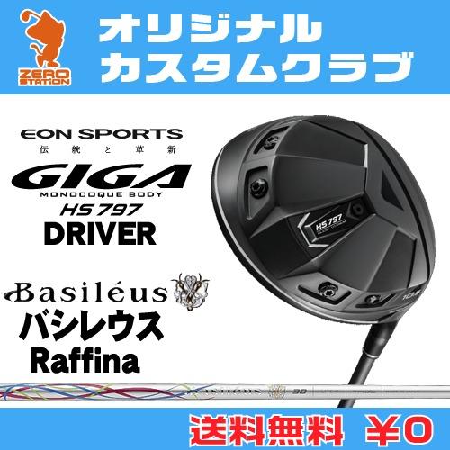 イオンスポーツ GIGA HS797 ドライバーEONSPORTS GIGA HS797 DRIVERBasileus Raffina カーボンシャフトオリジナルカスタム