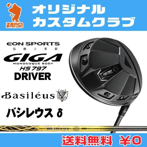 イオンスポーツ GIGA HS797 ドライバーEONSPORTS GIGA HS797 DRIVERBasileus δ カーボンシャフトオリジナルカスタム