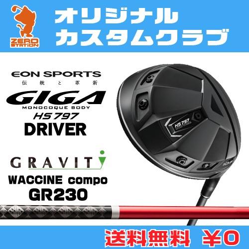 イオンスポーツ GIGA HS797 ドライバーEONSPORTS GIGA HS797 DRIVERWACCINE compo GR230 カーボンシャフトオリジナルカスタム