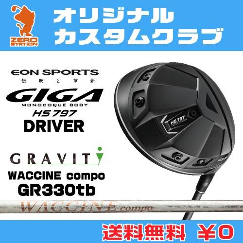 イオンスポーツ GIGA HS797 ドライバーEONSPORTS GIGA HS797 DRIVERWACCINE compo GR330tb カーボンシャフトオリジナルカスタム