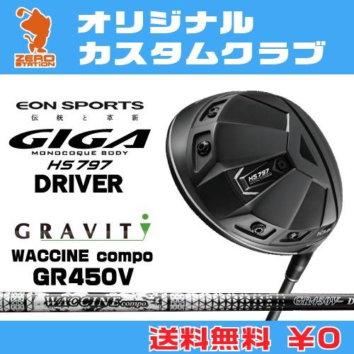 イオンスポーツ GIGA HS797 ドライバーEONSPORTS GIGA HS797 DRIVERWACCINE compo GR450V カーボンシャフトオリジナルカスタム