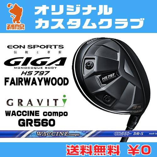 イオンスポーツ GIGA HS797 フェアウェイウッドEONSPORTS GIGA HS797 FAIRWAYWOODWACCINE compo GR560 カーボンシャフトオリジナルカスタム