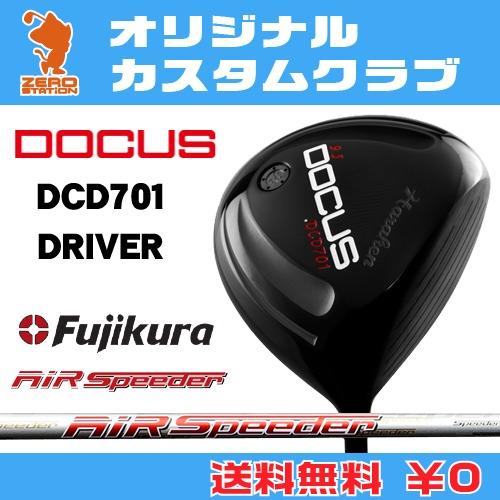 ドゥーカス DCD701 ドライバーDOCUS DCD701 DRIVERAIR Speeder カーボンシャフトオリジナルカスタム