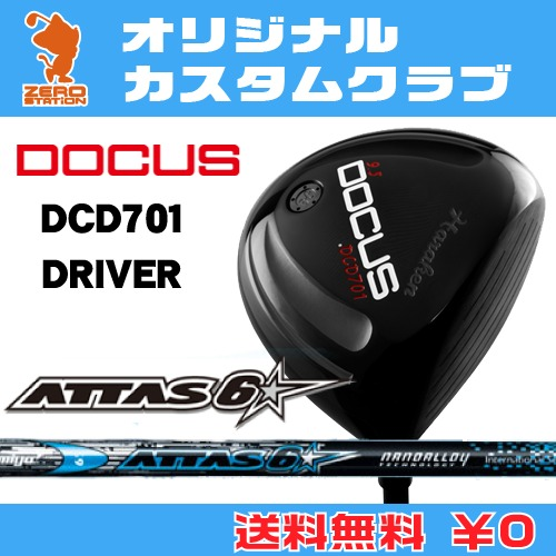 100%本物保証! ドゥーカス DCD701 ドゥーカス DCD701 ドライバーDOCUS DCD701 DRIVERATTAS DRIVERATTAS 6STAR カーボンシャフトオリジナルカスタム, サンデーハウス:9f8a6c8a --- jf-belver.pt