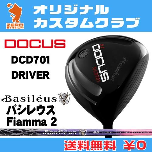 ドゥーカス DCD701 ドライバーDOCUS DCD701 DRIVERBasileus Fiamma 2 カーボンシャフトオリジナルカスタム