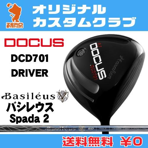 ドゥーカス DCD701 ドライバーDOCUS DCD701 DRIVERBasileus Spada 2 カーボンシャフトオリジナルカスタム