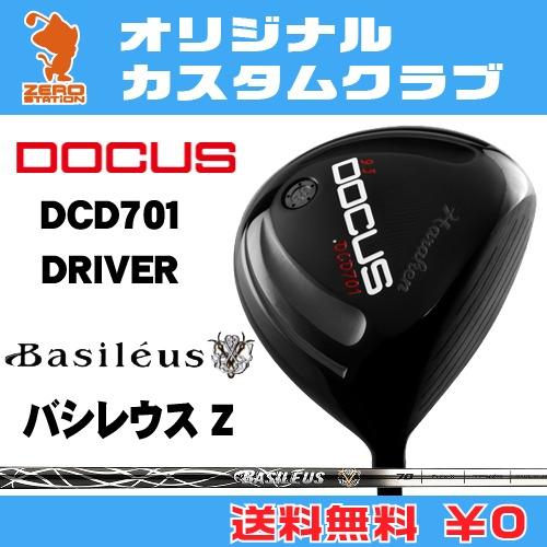 ドゥーカス DCD701 ドライバーDOCUS DCD701 DRIVERBasileus Z カーボンシャフトオリジナルカスタム