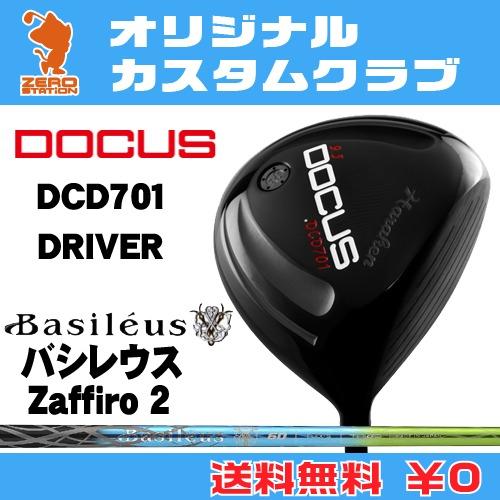 ドゥーカス DCD701 ドライバーDOCUS DCD701 DRIVERBasileus Zaffiro 2 カーボンシャフトオリジナルカスタム