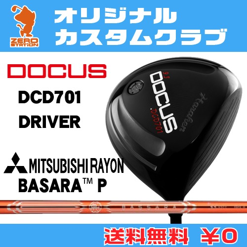 円高還元 ドゥーカス DCD701 ドライバーDOCUS DCD701 DCD701 DRIVERBASSARA DCD701 P DRIVERBASSARA カーボンシャフトオリジナルカスタム, ピュアナチュラル:670a1ead --- jf-belver.pt