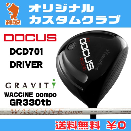 ドゥーカス DCD701 ドライバーDOCUS DCD701 DRIVERWACCINE compo GR330tb カーボンシャフトオリジナルカスタム