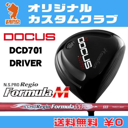 【メーカー公式ショップ】 ドゥーカス DCD701 ドライバーDOCUS DCD701 ドライバーDOCUS M DCD701 DRIVERNSPRO Regio Formula M カーボンシャフトオリジナルカスタム, あんずの里のあんずショップ:163ea5ab --- stsimeonangakure.destinationakosombogh.com