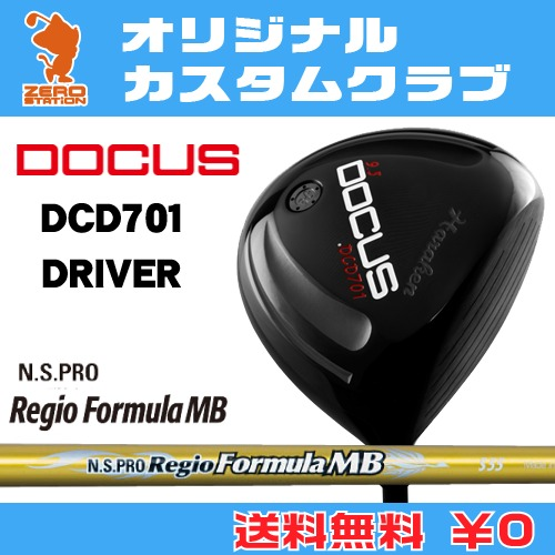 【5%OFF】 ドゥーカス MB DCD701 ドライバーDOCUS ドゥーカス ドライバーDOCUS DCD701 DRIVERNSPRO Regio Formula MB カーボンシャフトオリジナルカスタム, トラックショップトップロード仙台:bd4e7e43 --- stsimeonangakure.destinationakosombogh.com