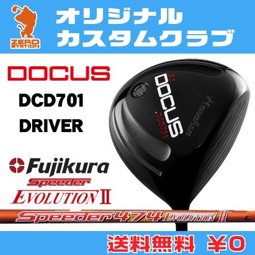ドゥーカス DCD701 ドライバーDOCUS DCD701 DRIVERSpeeder EVOLUTION2 カーボンシャフトオリジナルカスタム