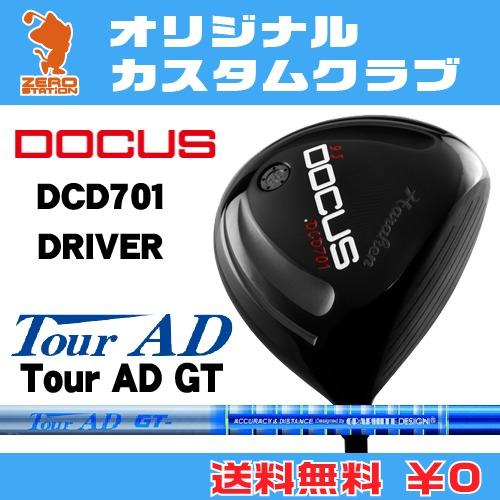 ドゥーカス DCD701 ドライバーDOCUS DCD701 DRIVERTourAD GT カーボンシャフトオリジナルカスタム