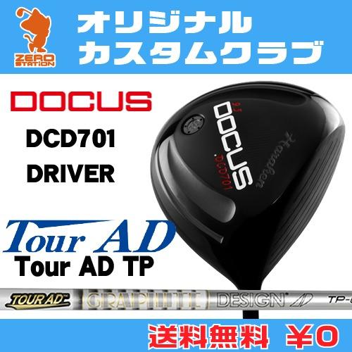 ドゥーカス DCD701 ドライバーDOCUS DCD701 DRIVERTourAD TP カーボンシャフトオリジナルカスタム