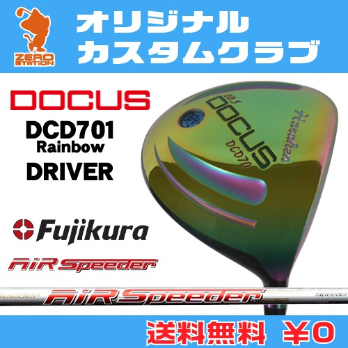 ドゥーカス DCD701 Rainbow ドライバーDOCUS DCD701 Rainbow DRIVERAIR Speeder カーボンシャフトオリジナルカスタム
