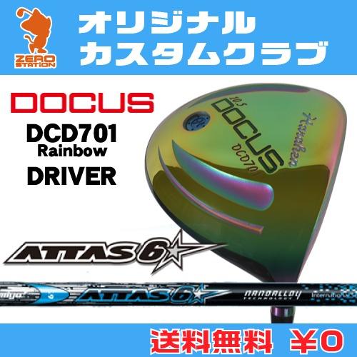 ドゥーカス DCD701 Rainbow ドライバーDOCUS DCD701 Rainbow DRIVERATTAS 6STAR カーボンシャフトオリジナルカスタム