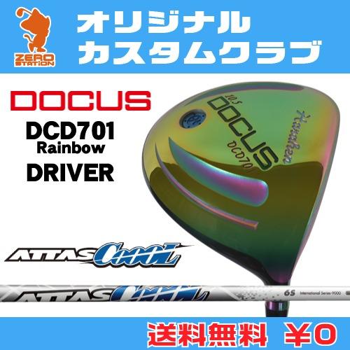 ドゥーカス DCD701 Rainbow ドライバーDOCUS DCD701 Rainbow DRIVERATTAS CoooL カーボンシャフトオリジナルカスタム
