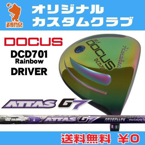 ドゥーカス DCD701 Rainbow ドライバーDOCUS DCD701 Rainbow DRIVERATTAS G7 カーボンシャフトオリジナルカスタム
