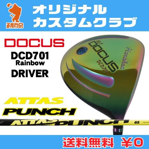豪華で新しい ドゥーカス DCD701 Rainbow ドライバーDOCUS DCD701 ドゥーカス Rainbow DRIVERATTAS DCD701 PUNCH DCD701 カーボンシャフトオリジナルカスタム, GAB GEORGE:f22ce165 --- gamedomination.xyz