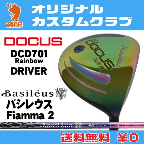 ドゥーカス DCD701 Rainbow ドライバーDOCUS DCD701 Rainbow DRIVERBasileus Fiamma 2 カーボンシャフトオリジナルカスタム