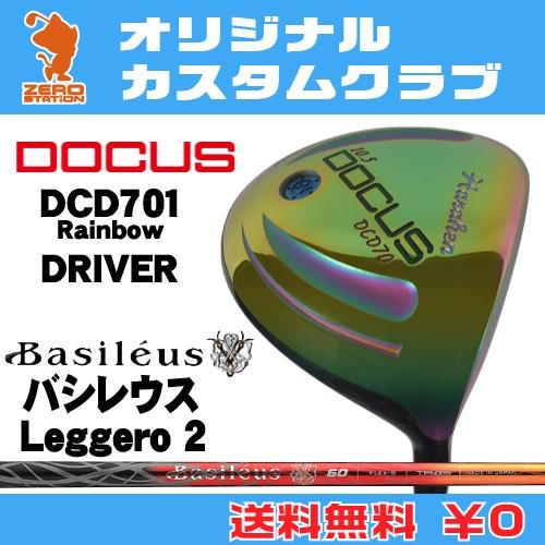 ドゥーカス DCD701 Rainbow ドライバーDOCUS DCD701 Rainbow DRIVERBasileus Leggero 2 カーボンシャフトオリジナルカスタム