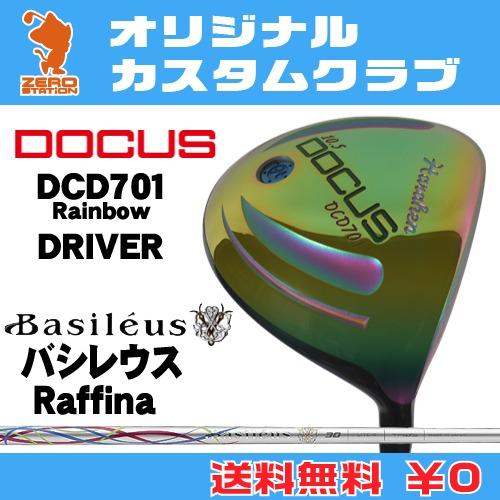 ドゥーカス DCD701 Rainbow ドライバーDOCUS DCD701 Rainbow DRIVERBasileus Raffina カーボンシャフトオリジナルカスタム