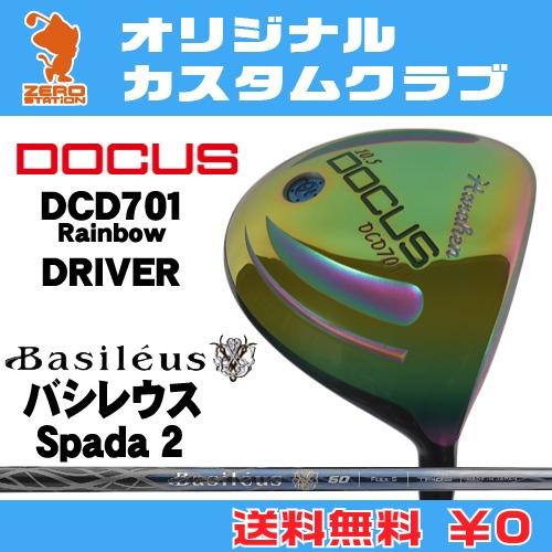 ドゥーカス DCD701 Rainbow ドライバーDOCUS DCD701 Rainbow DRIVERBasileus Spada 2 カーボンシャフトオリジナルカスタム
