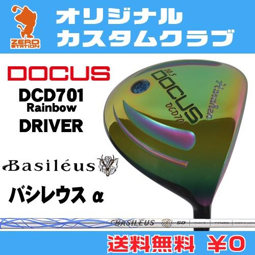 ドゥーカス DCD701 Rainbow ドライバーDOCUS DCD701 Rainbow DRIVERBasileus α カーボンシャフトオリジナルカスタム