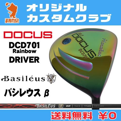 ドゥーカス DCD701 Rainbow ドライバーDOCUS DCD701 Rainbow DRIVERBasileus β カーボンシャフトオリジナルカスタム