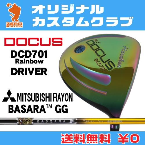 都内で ドゥーカス DRIVERBASSARA ドゥーカス DCD701 DCD701 Rainbow ドライバーDOCUS DCD701 Rainbow DRIVERBASSARA GG カーボンシャフトオリジナルカスタム, 伊香郡:bb266096 --- canoncity.azurewebsites.net