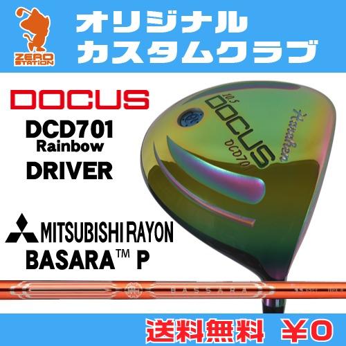 ドゥーカス DCD701 Rainbow ドライバーDOCUS DCD701 Rainbow DRIVERBASSARA P カーボンシャフトオリジナルカスタム