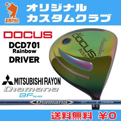 ドゥーカス DCD701 Rainbow ドライバーDOCUS DCD701 Rainbow DRIVERDiamana BF カーボンシャフトオリジナルカスタム