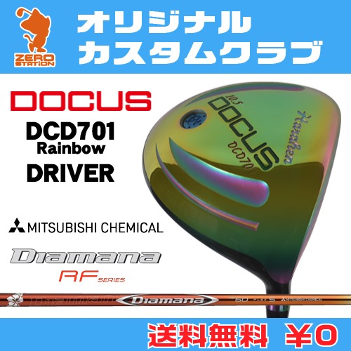 ドゥーカス DCD701 Rainbow ドライバーDOCUS DCD701 Rainbow DRIVERDiamana RF カーボンシャフトオリジナルカスタム