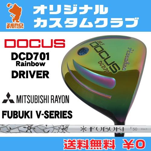 ドゥーカス DCD701 Rainbow ドライバーDOCUS DCD701 Rainbow DRIVERFUBUKI V カーボンシャフトオリジナルカスタム